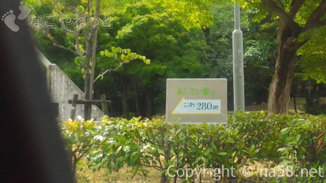 茶屋ヶ坂公園にある案内板、あじさい園はここから280メートル