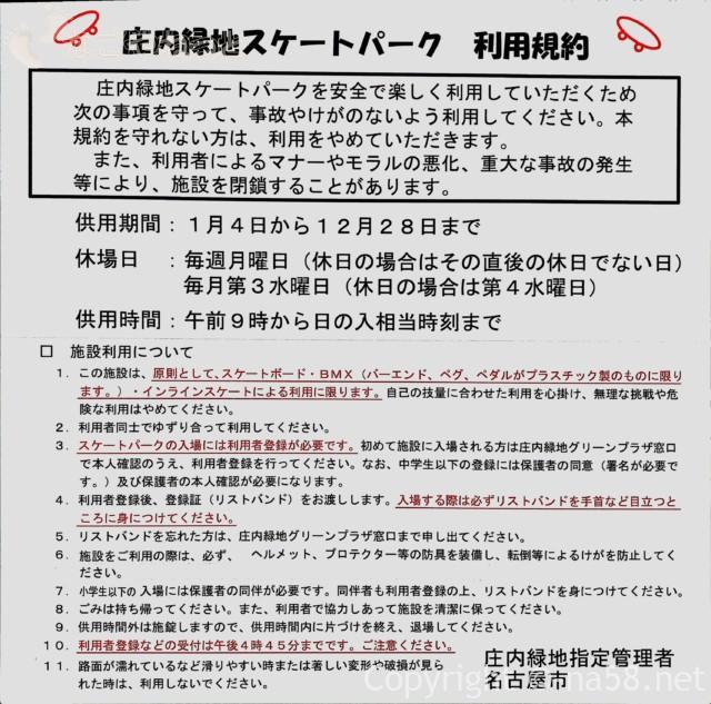 庄内緑地(名古屋市西区)のスケートパークの利用規約