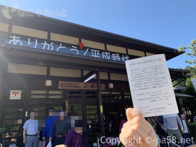 道の駅平成、新元号予想で当選したはがきと道の駅平成