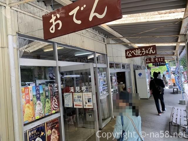 養老の滝(岐阜県養老郡養老町)滝に一番近い駐車場にある飲食店