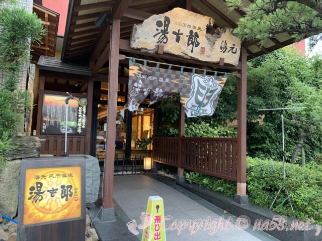 太閤天然温泉湯吉郎(愛知県清須市)の入り口玄関