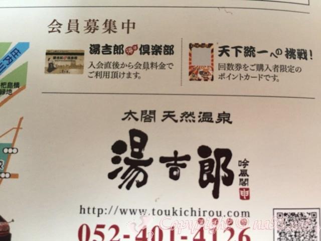太閤天然温泉湯吉郎の会員カードとポイントカード