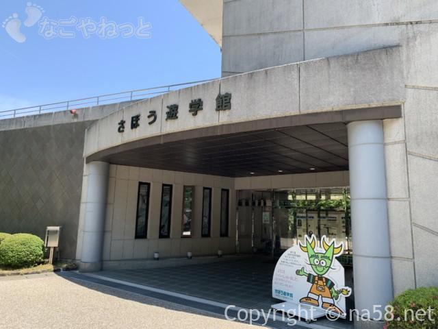 さぼう遊学館(岐阜県海津市)正面