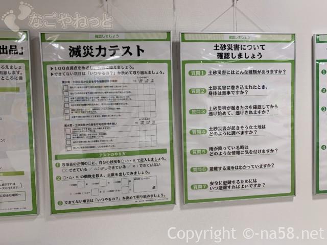 さぼう遊学館(岐阜県海津市)展示室、減災力テスト