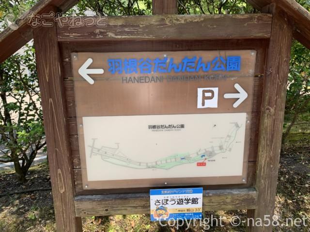 岐阜県海津市のさぼう遊学館の前の看板