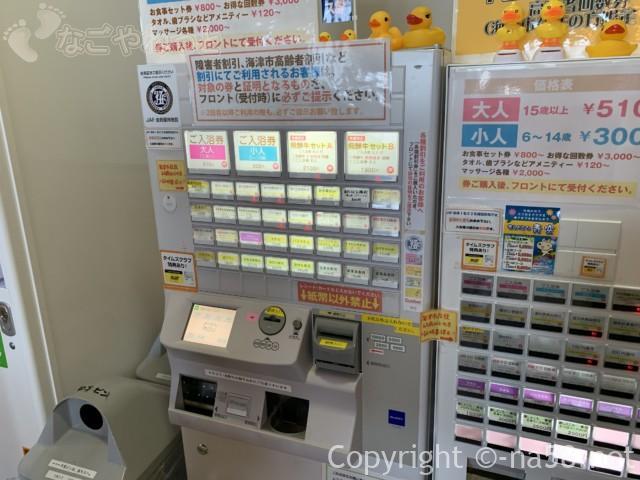 南濃温泉「水晶の湯」(岐阜県海津市)のチケット販売自販機