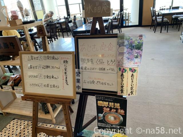 南濃温泉「水晶の湯」(岐阜県海津市)食堂