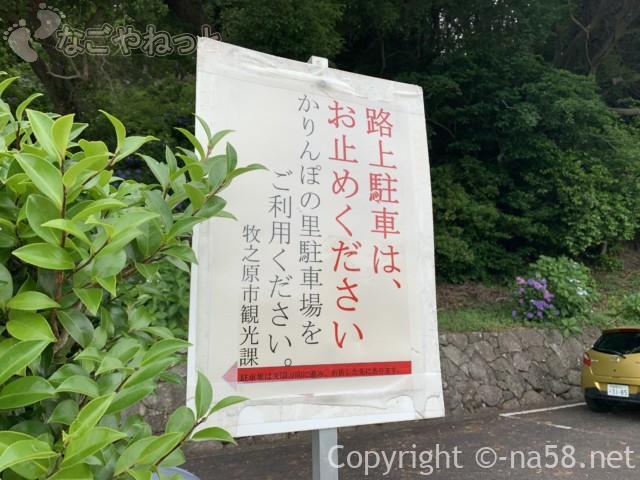 秋葉公園(静岡県牧之原市)の駐車場がいっぱいの場合の案内板