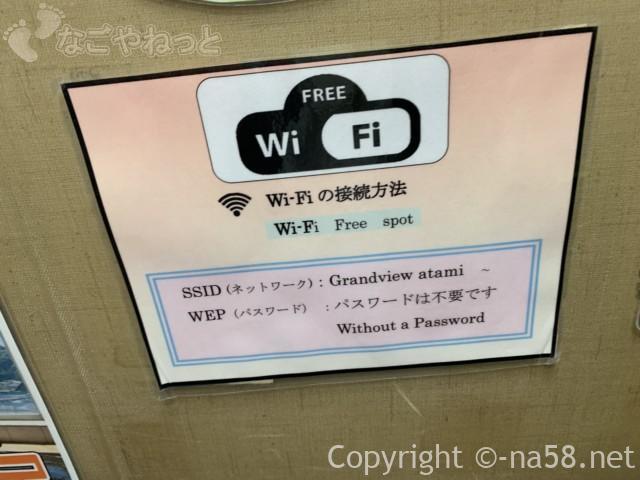 熱海のコンドミニアムホテル「グランビュー熱海」Wi-Fiフリースポット