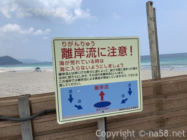 伊豆半島の白浜海岸、白浜海水浴場に掲げられた注意喚起の看板