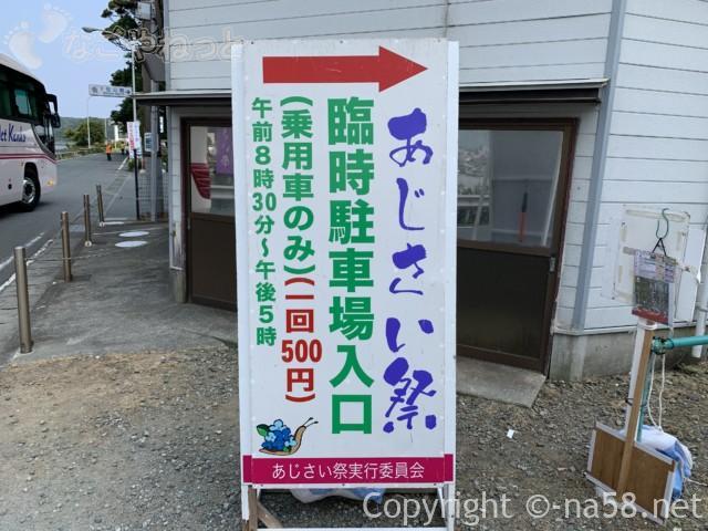 下田公園(静岡県下田市)正面付近に設置の臨時駐車場と