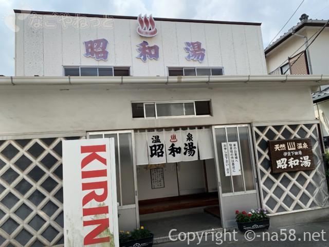 ペリーロード付近にある古くからの銭湯(静岡県下田市)