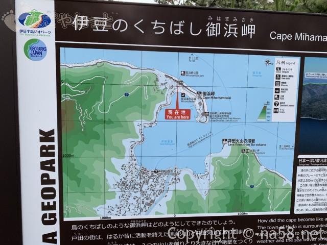 御浜岬の地図、伊豆のくちばし(静岡県沼津市)