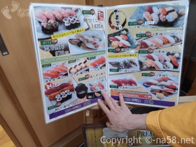 駿河健康ランド(静岡県清水区)の食事処すし店のメニュー