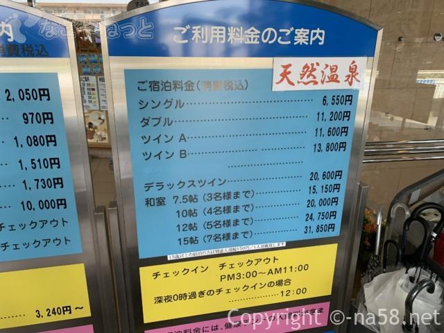 駿河健康ランドの宿泊料金表