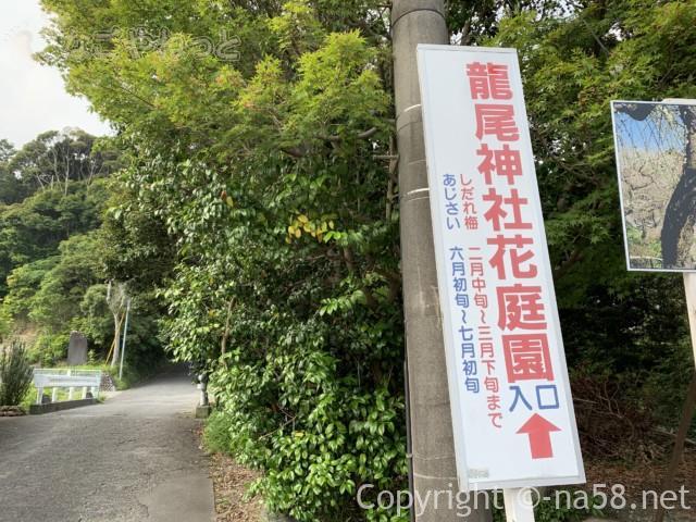 龍尾神社(静岡県掛川市)の入り口の案内板