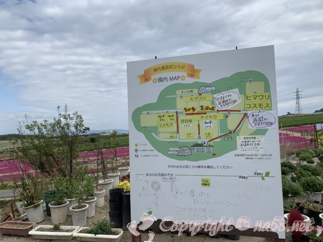 「観光農園花ひろば」(愛知県南知多町)撮影スポット、畑案内図