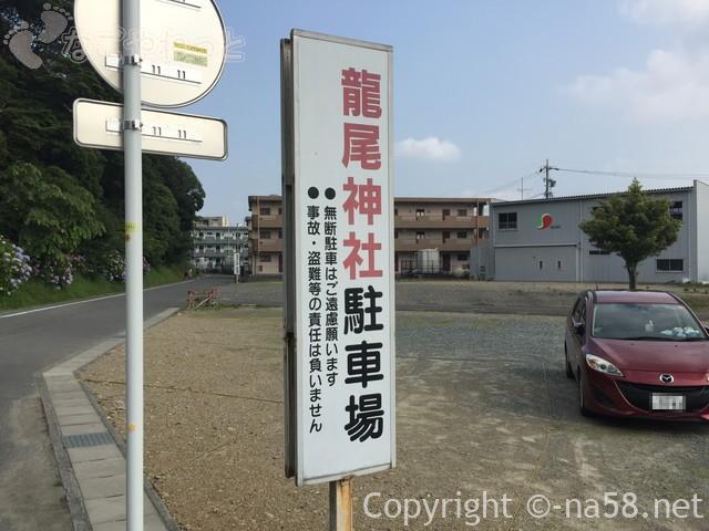 龍尾神社(静岡県掛川市)の無料駐車場