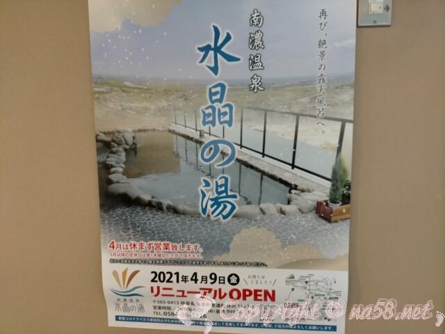 水晶の湯(岐阜県海津市)2021年4月リニューアルオープン