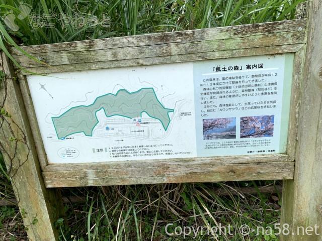 風土の森の地図(静岡県河津市)
