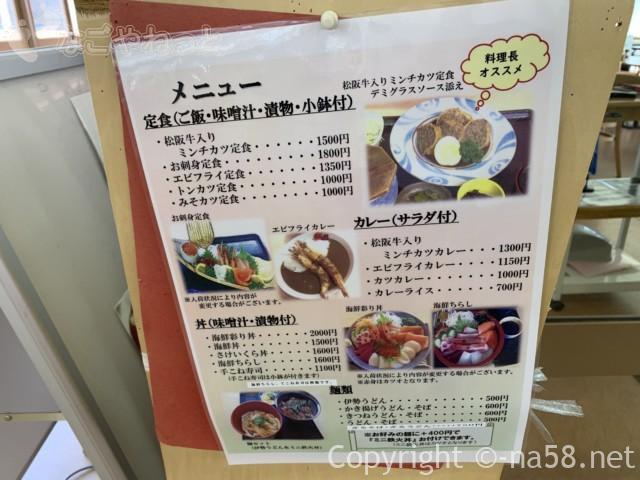 道の駅「伊勢志摩」物産館(三重県志摩市)内の飲食店メニュー
