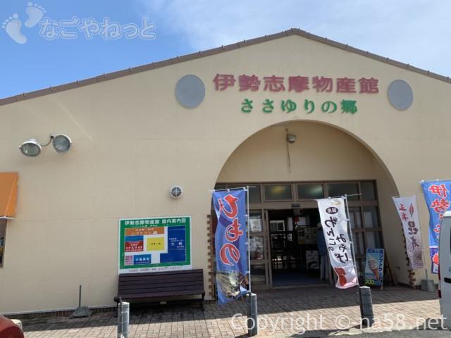 道の駅「伊勢志摩」物産館に伊勢土産が全部そろう(三重県志摩市)