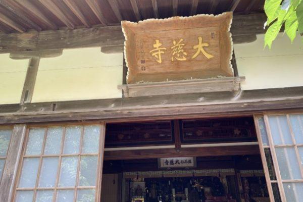 大慈寺(だいじじ)志摩のあじさい寺の本堂(三重県志摩市)