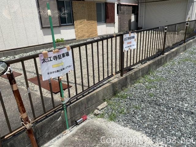 太江寺の駐車場(三重県伊勢町)