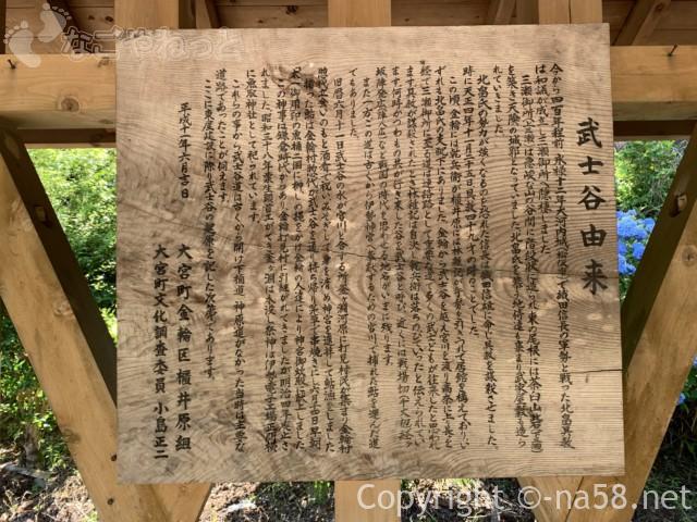 大紀町金輪 武士谷とんげの広の建物(三重県大紀町)にある武士谷の由来