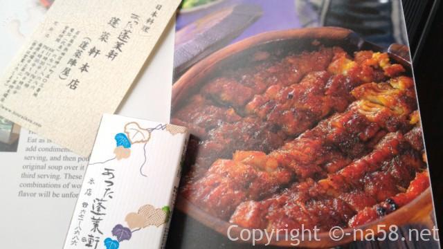 あつた蓬莱軒本店(名古屋市熱田区)のパンフレットと名刺とマッチ