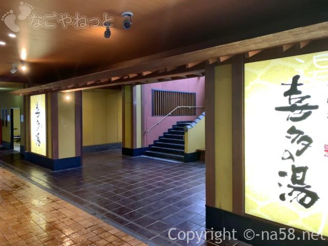 香流(かなれ)温泉喜多の湯(名古屋市守山区)の玄関入り口
