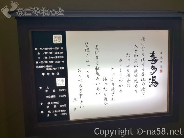 香流(かなれ)温泉喜多の湯(名古屋市守山区)の玄関にある店主のメッセージ