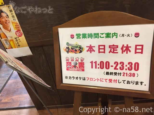 天然温泉・多気の湯(三重県多気町)の食事処、まごころ火曜休み