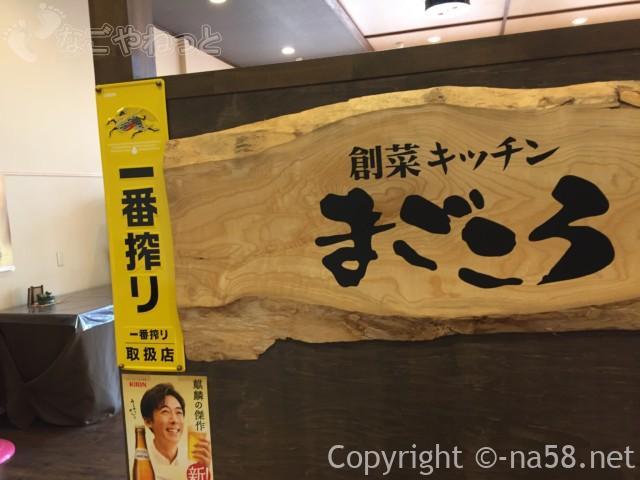 天然温泉・多気の湯(三重県多気町)の食事処、まごころ