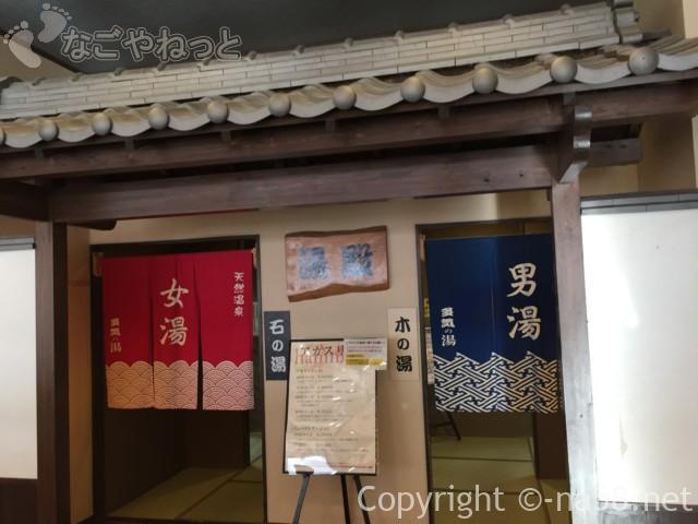 天然温泉・多気の湯(三重県多気町)の湯入り口