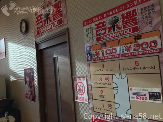 天然温泉・多気の湯(三重県多気町)のルーム
