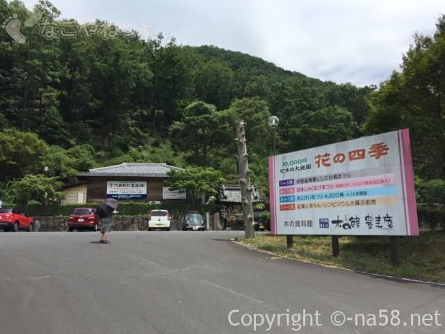 「木の館豊寿庵」(三重県伊賀市)の駐車場と案内看板