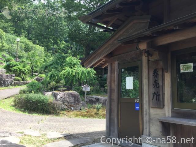 「木の館豊寿庵」(三重県伊賀市)の受付券売所