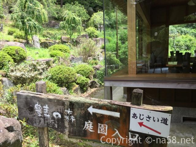「木の館豊寿庵」(三重県伊賀市)あじさい道、庭園入り口