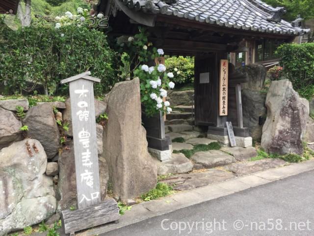 「木の館豊寿庵」(三重県伊賀市)の入り口