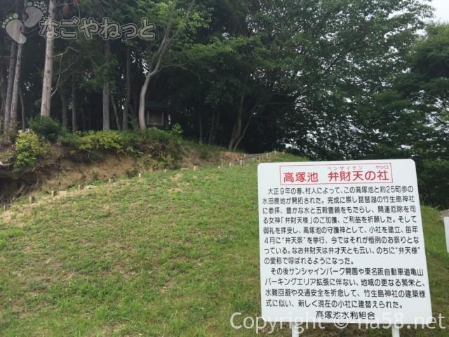 亀山ハイウェイオアシス(三重県亀山市)サンシャインパークの弁財天の社