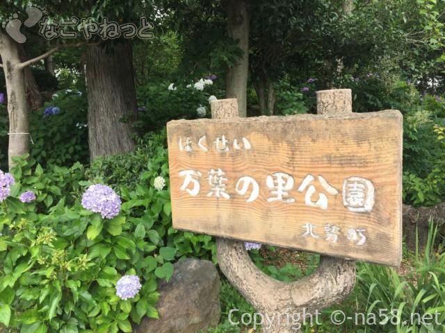 「万葉の里公園」(三重県いなべ市)のあじさい、万葉の里公園の看板
