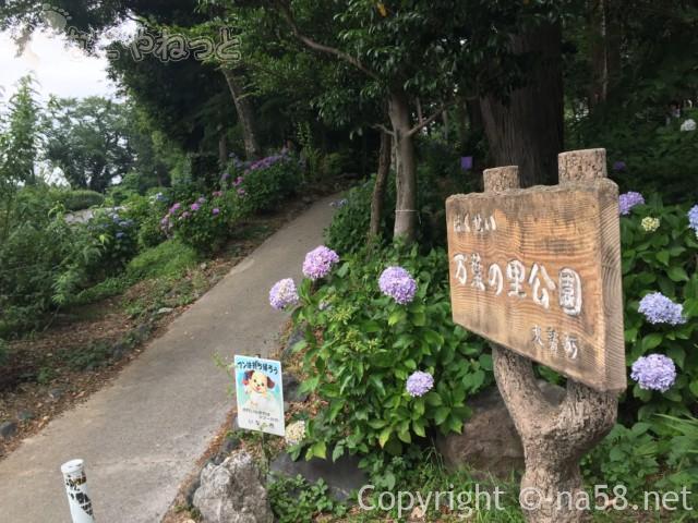 「万葉の里公園」(三重県いなべ市)万葉の里公園の看板と公園の様子