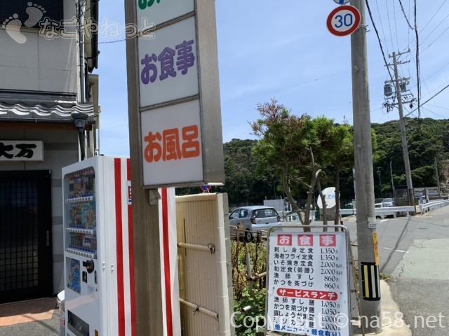 大王崎灯台(三重県志摩市)近くにある飲食店大万、宿泊所大王崎、お風呂もある