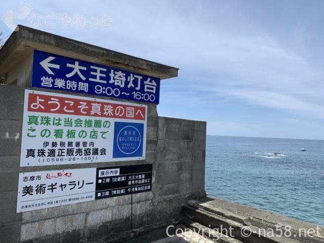 大王崎灯台(三重県志摩市)への道案内
