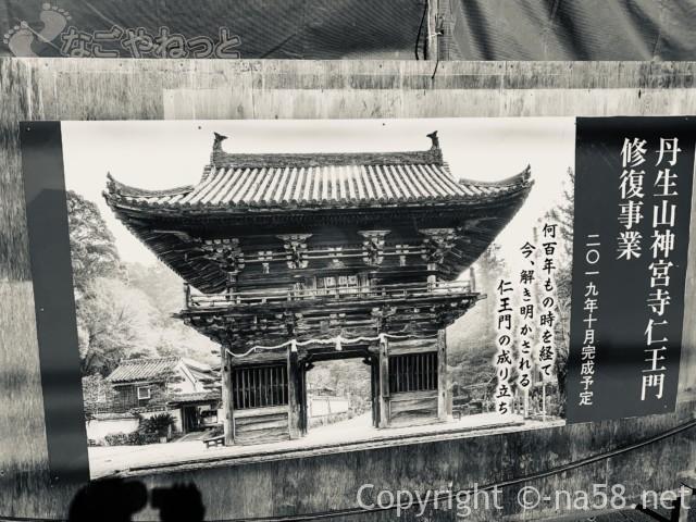 神宮寺仁王門の修復工事中(三重県多気町)
