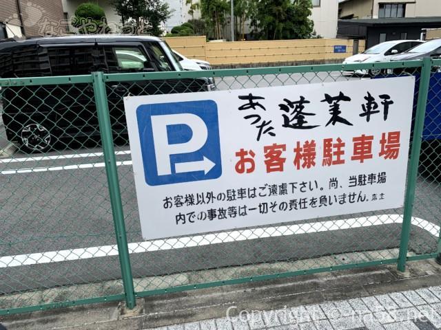 あつた蓬莱軒本店(名古屋市熱田区)の駐車場