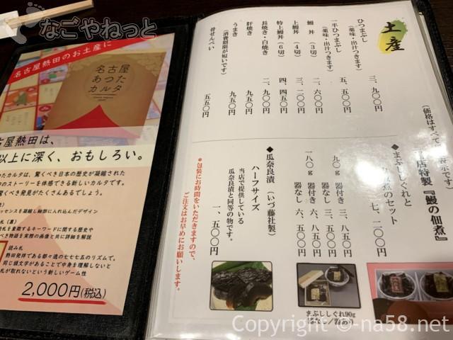 あつた蓬莱軒本店(名古屋市熱田区)のメニュー