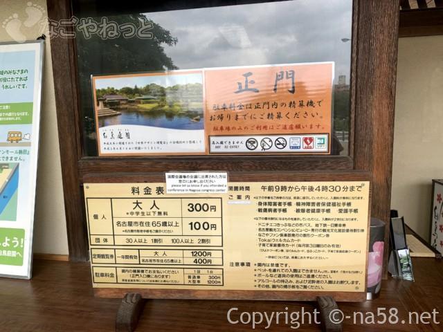 「白鳥庭園」(名古屋市熱田区)の正門の料金所