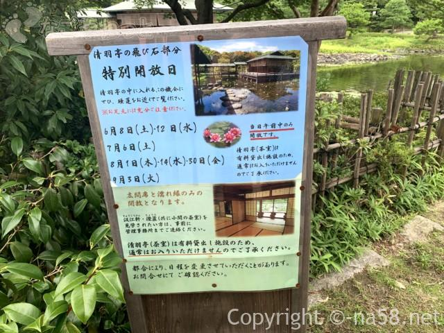 「白鳥庭園」(名古屋市熱田区)「清羽亭」への入館可否について